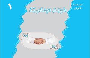 مدخل الوحدة الأولى - القيم الإسلامية