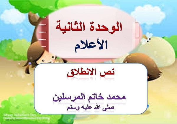 نص الانطلاق + دروس لغوية ( مفرد- الحروف الناسخة