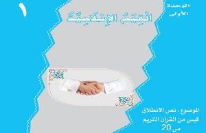 2نص الانطلاق - قبس من القرآن الكريم
