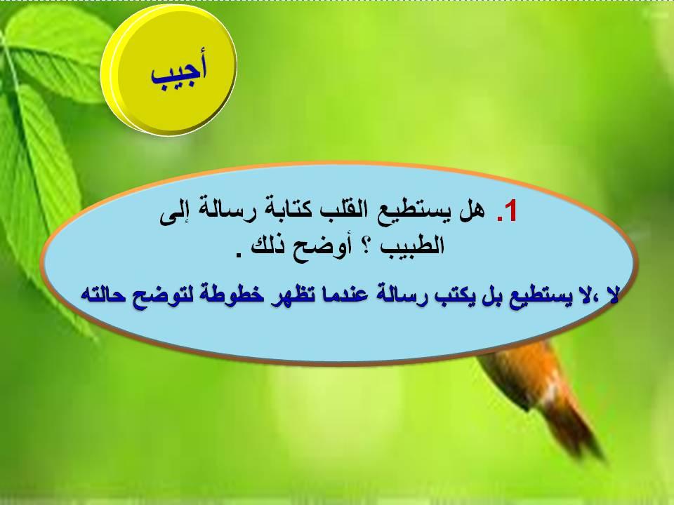 الفهم القرائي ثاني متوسط المصدر السعودي ص 110