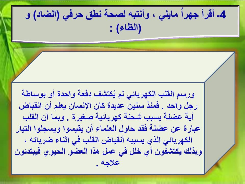 الفهم القرائي رسام القلب المصدر السعودي