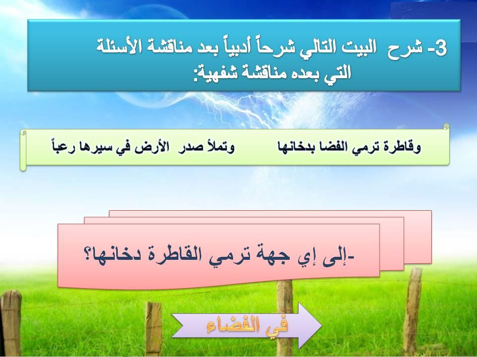 وصف القاطرة ص 48 المصدر السعودي