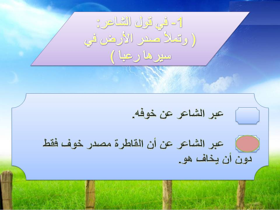 القاطرة لغتي الخالدة المصدر السعودي