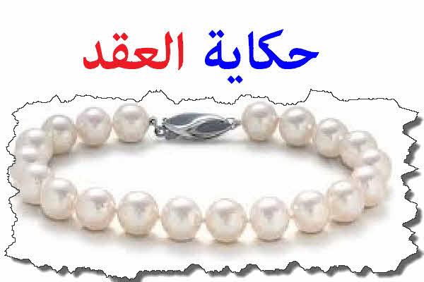 حكاية العقد - قصه عن الأمانه