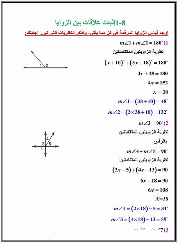 حل درس اثبات علاقات بين الزوايا اول ثانوي Education Ksa الموقع التعليمي
