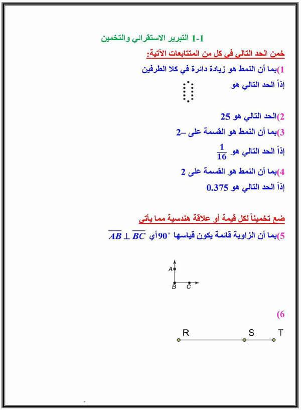 حل درس التبرير الاستقرائي والتخمين حل كتاب الرياضيات Education Ksa الموقع التعليمي